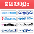 Malayalam News - All Malayalam Newspaper, India apk