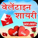 Valentine Day shayari icon
