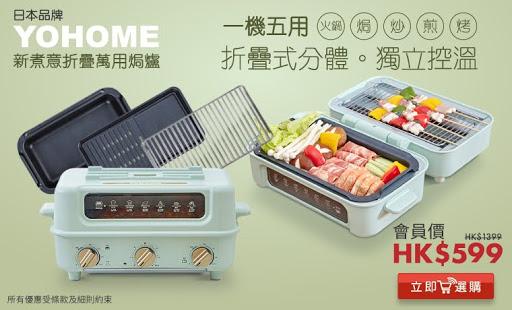 Yohome新煮意折疊萬用焗爐2_760_460 (1).jpg