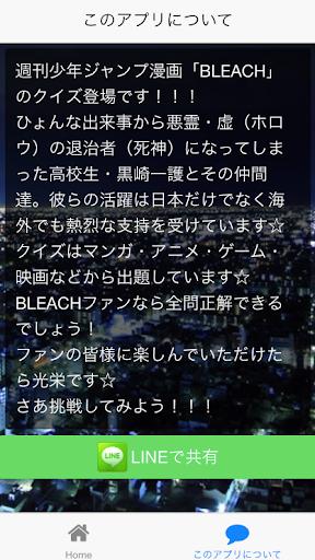 無料娱乐Appの神クイズⅡ forBLEACH|記事Game