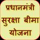 Guide for PradhanMantri Bima Yojana Download on Windows