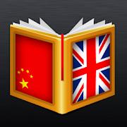 Mandarin<>English Dictionary