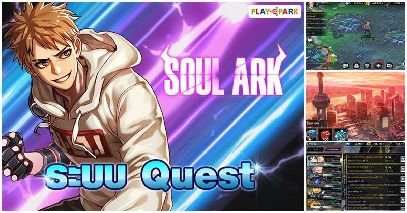 [Soul Ark] รู้จักระบบ Quest ก่อนเจอกัน 23 พฤษภาคมนี้!