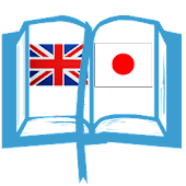 Japanese Dictionary