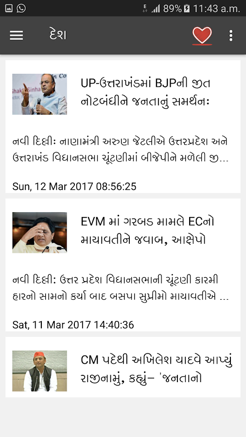 News TV Gujarati Live by etv- screenshot