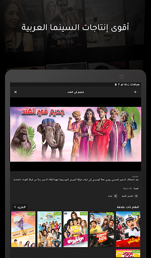 SHAHID 4.1.3 screenshots 8