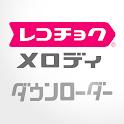 レコチョク メロディ専用ダウンローダー icon