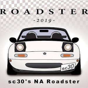 ロードスター NA8C H8年式S-SP NB6MTのカスタム事例画像 sc30さんの2019年07月11日21:33の投稿
