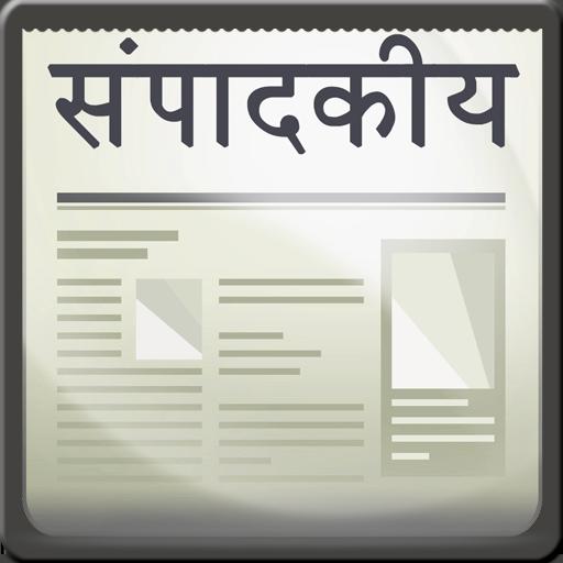 Editorial Articles Hindi - संपादकीय