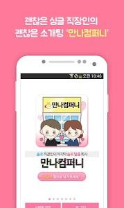 직장인 소개팅 - 만나컴퍼니 screenshot 0