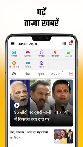 Hindi News:Live India News, Live TV, Newspaper App 3.8.6 screenshots 1