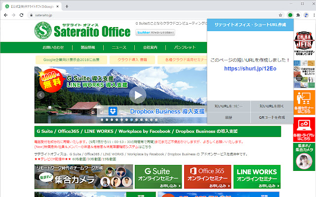 Shorten URL Creator - Sateraito Office