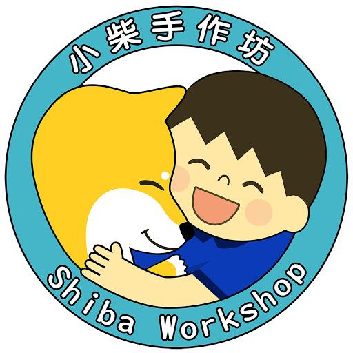 小柴手作坊 Shiba Workshop