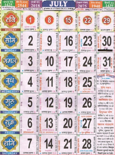 The Fastest Hindu Tithi Calendar July 2019 {Cork}
