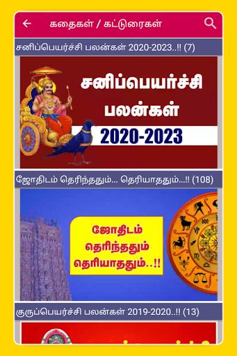 Tamil Calendar 2020 Tamil Calendar Panchangam 2020 6.1 screenshots 20