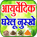 Ayurvedic Upchar आयुर्वेद जानकारी icon