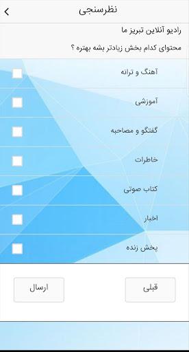 رادیو آنلاین تبریز ما screenshot 3