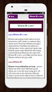 শবে কদর ও ইতিকাফ - Shab e Qadar & Etikaf for PC-Windows 7,8,10 and Mac apk screenshot 8