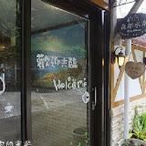 森鄰水岸咖啡館