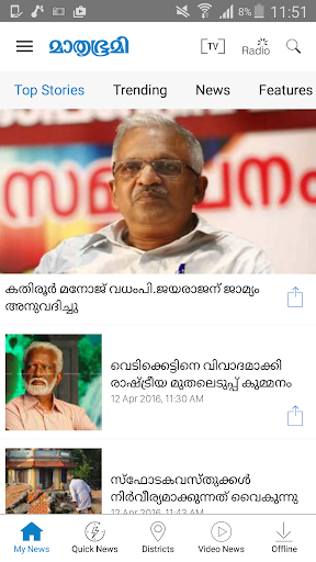 Mathrubhumi - Apps on Google Play