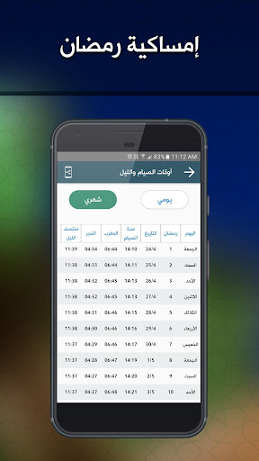 AlAwail Prayer Times - Assalatu Noor (Free) 1.3.0.5 Screenshots 2
