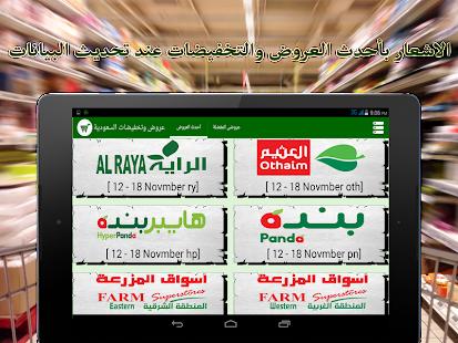 Latest Offers - Saudi Arabia - náhled