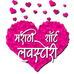 Marathi Short Love Stories  Android Apps on Google Play