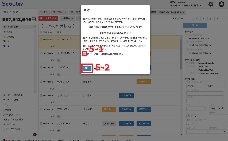 スカウター管理画面.MS読取り5.png