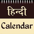 Hindi Calendar 2020 - हिंदी कैलेंडर 2020 & पंचांग