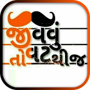 App ગુજરાતી વાતું - Gujarati Status 2018 for Whatsapp APK for Windows Phone