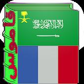 قاموس فوري عربي فرنسي