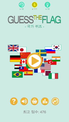 Guess The Flag - 국가 퀴즈