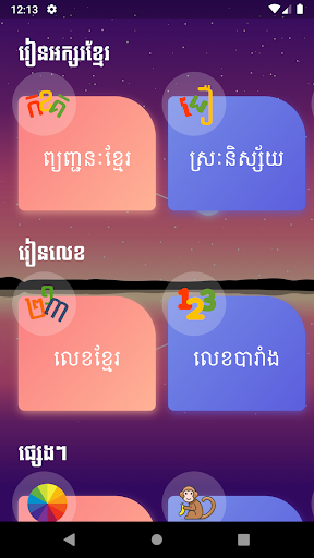 Download Learn Khmer 1.0.3 1