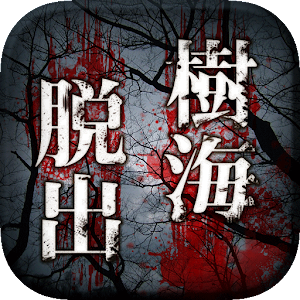 Escape from the Death Forest for PC and MAC