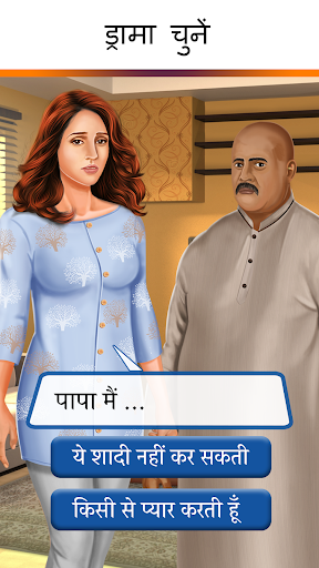 Hindi Story Game - Play Episode with Choices apkslow screenshots 4