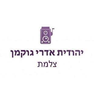 יהודית צלמת - náhled