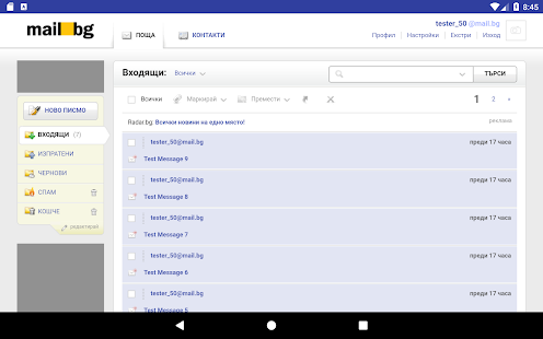 Mail.bg - Android Apps on Google Play