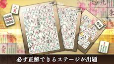 四川省 ニ角取りゲーム 麻雀牌パズルの定番四川省アプリのおすすめ画像2
