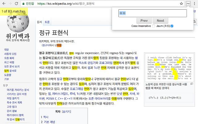 Regex Search with Jaum (초성검색)