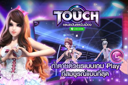LINE Touch 1.0.19 screenshot 632547