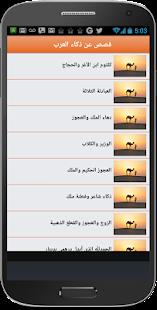 قصص عن ذكاء العرب - بدون انترنت - náhled