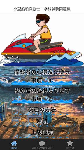 小型船舶操縦士 学科試験問題集