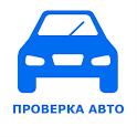 VIN проверка авто база гибдд - пробить автомобиль icon