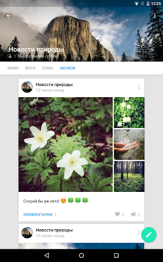 Amberfog for VK 4.501.933 Screenshots 12