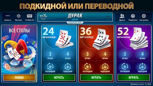 u0414u0443u0440u0430u043a u041eu043du043bu0430u0439u043d u043eu0442 Pokerist modavailable screenshots 7