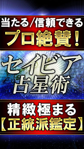 超精密 プロ絶賛【正統派・星占い】