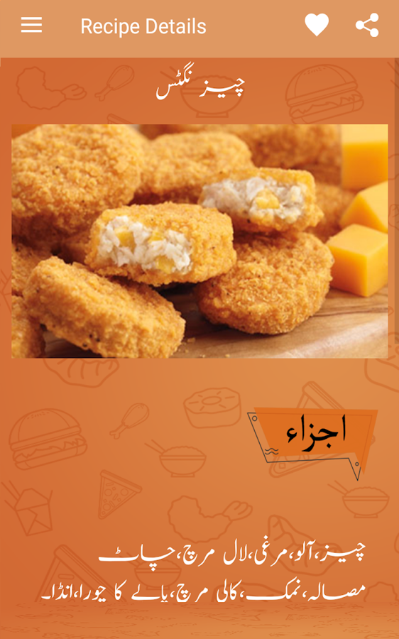 Fast food urdu recipes pakistani recipes in urdu android apps fast food urdu recipes pakistani recipes in urdu screenshot forumfinder Image collections