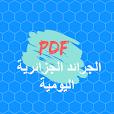 الجرائد الجزائرية اليومية pdf