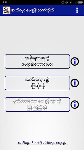 Abhidhamma Question Bank
