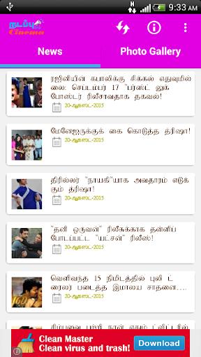 Tamil Cinema Gallery - Nadappu